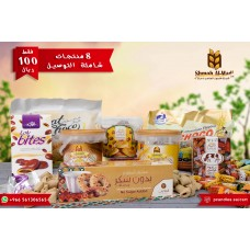 Maamoule Mamma pass + regular oat + oats with chocolate + halo cows + Maamol Bates + Qarmshny and not Tkrushny + Qarmshny and no keroshini chocolate + bracelets without sugar